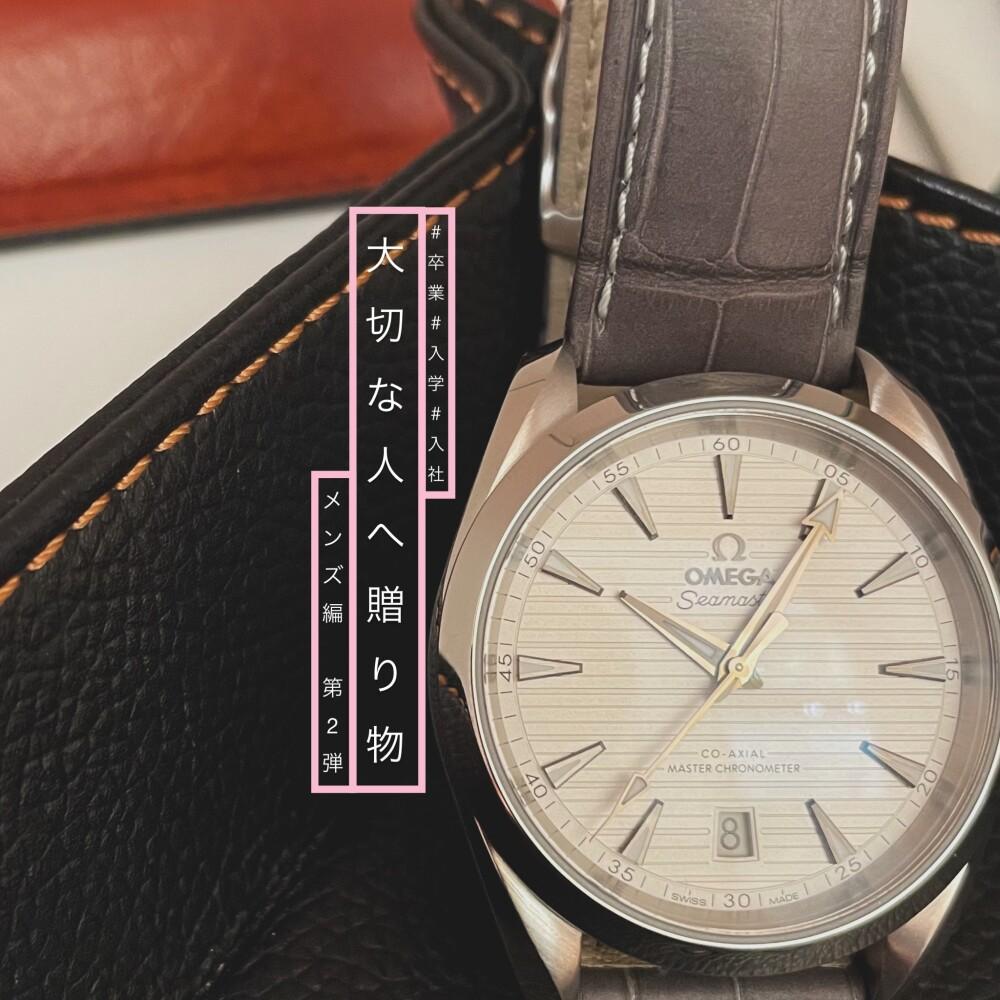 【贈り物】#卒業#入学#入社 お祝い腕時計 第4弾