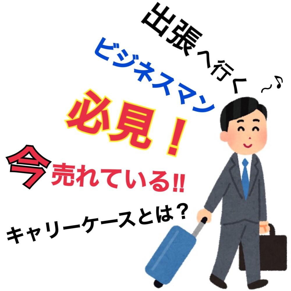 【セール】出張へ行くビジネスマン必見のキャリーケース【今、売れてます】