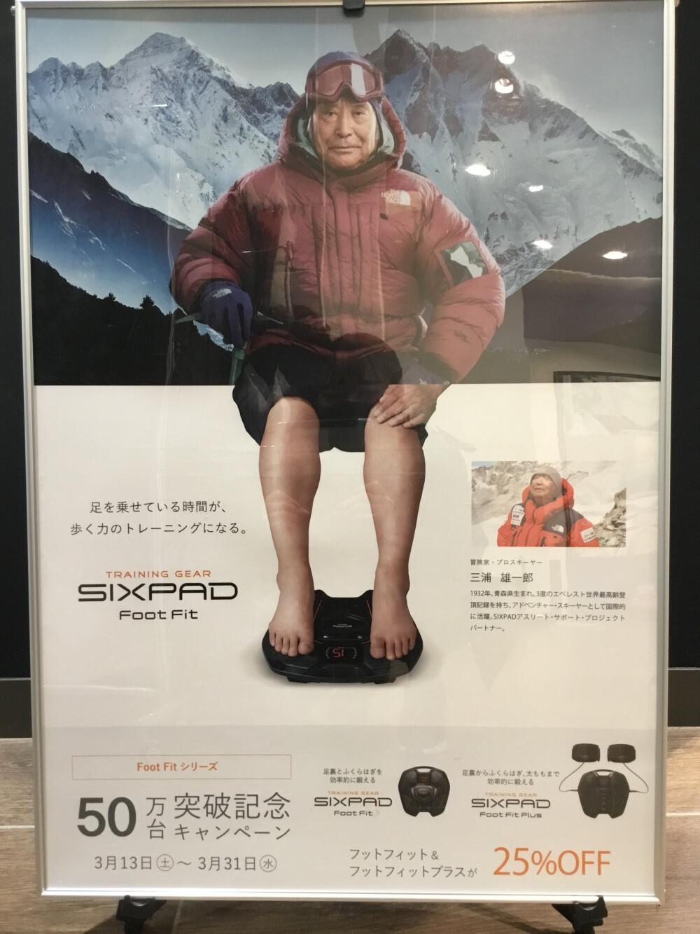 【特別価格】FootFitシリーズ