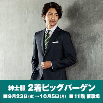 【秋冬新作】紳士服2着ビッグバーゲン