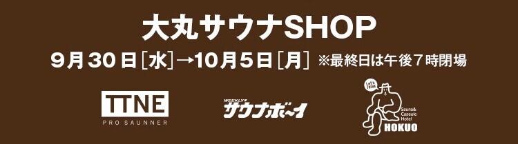 【サウナ好き必見】大丸サウナSHOP