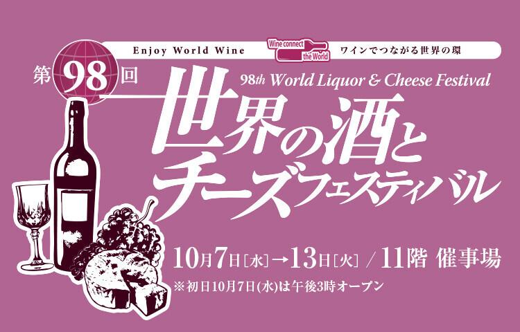 【第98回世界の酒とチーズフェスティバル】マスダ〈ステレンラスト〉
