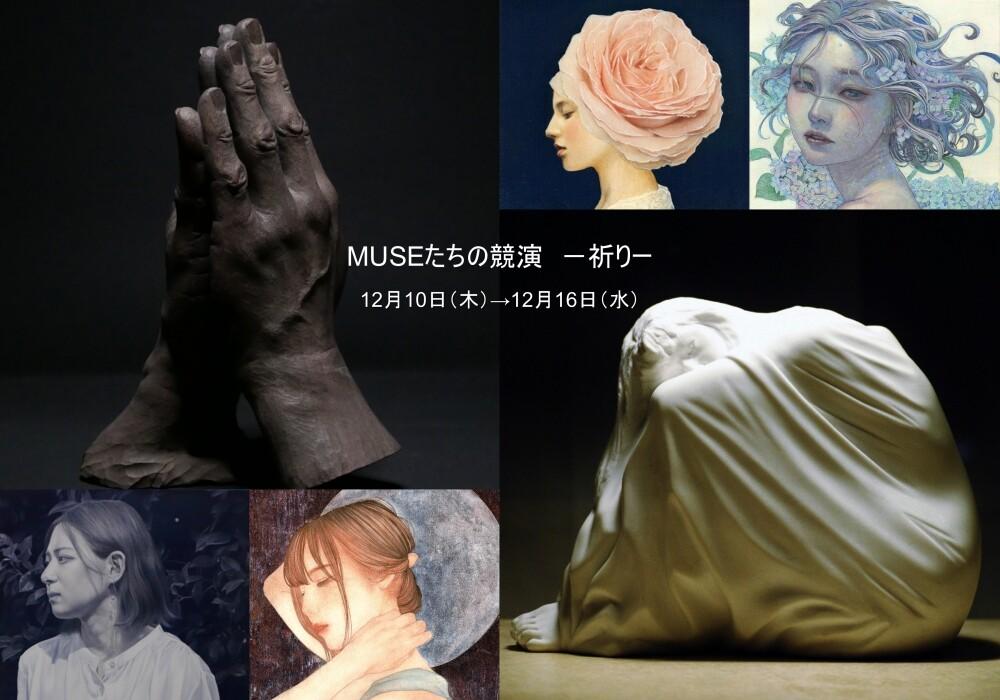 MUSEたちの競演 -祈り-