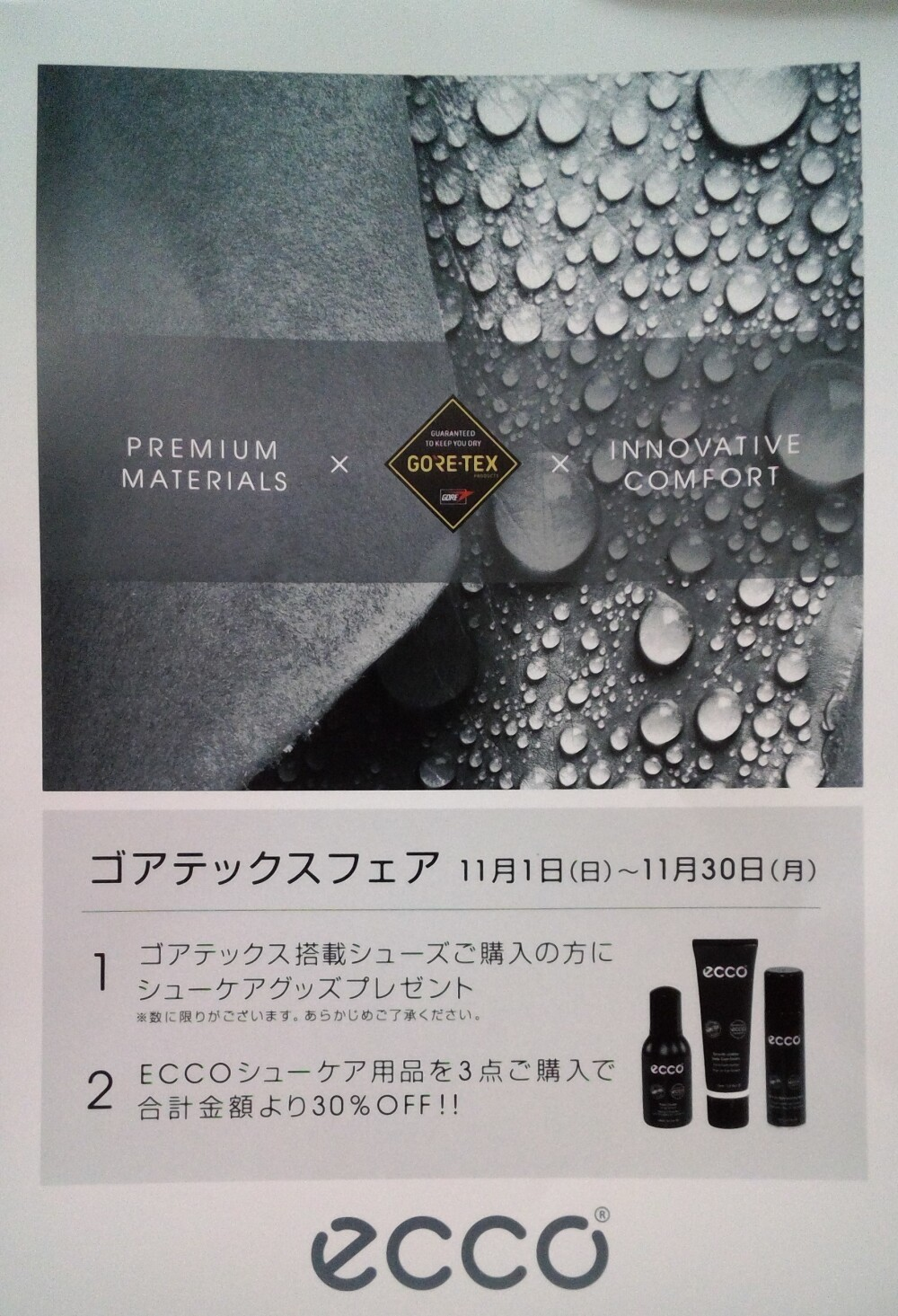 【ecco】2020 GORE-TEX(ゴアテックス)フェア