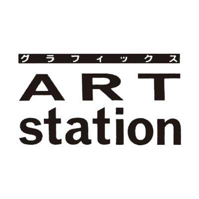 アートステーション