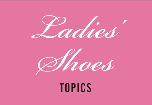 婦人靴 TOPICS