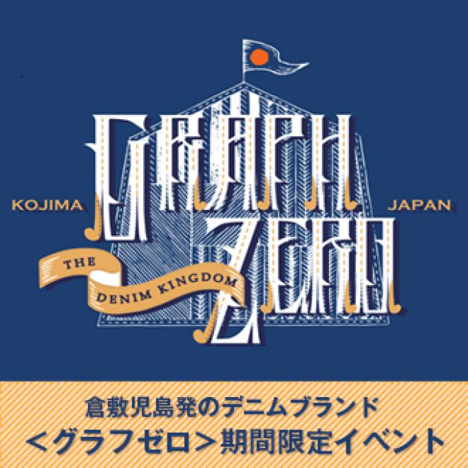【グラフゼロ】が期間限定で大丸東京店に登場します!!