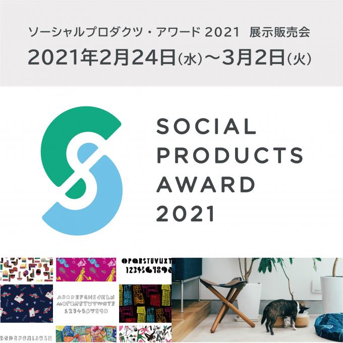 ソーシャルプロダクツ・アワード2021 展示販売会