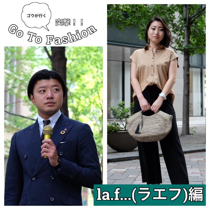 🎥ゴウが行く 突撃!!Go To Fashion【la.f...(ラエフ)編】🎥
