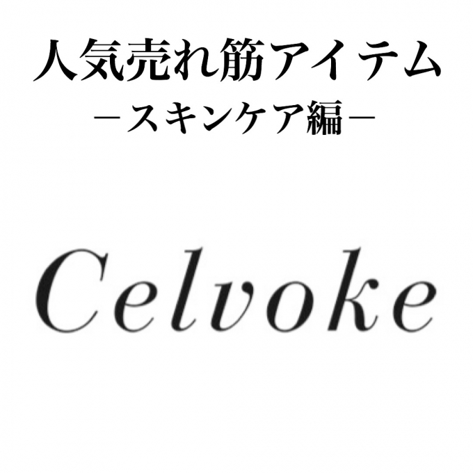<セルヴォーク>人気売れ筋アイテムベスト7【スキンケア編】