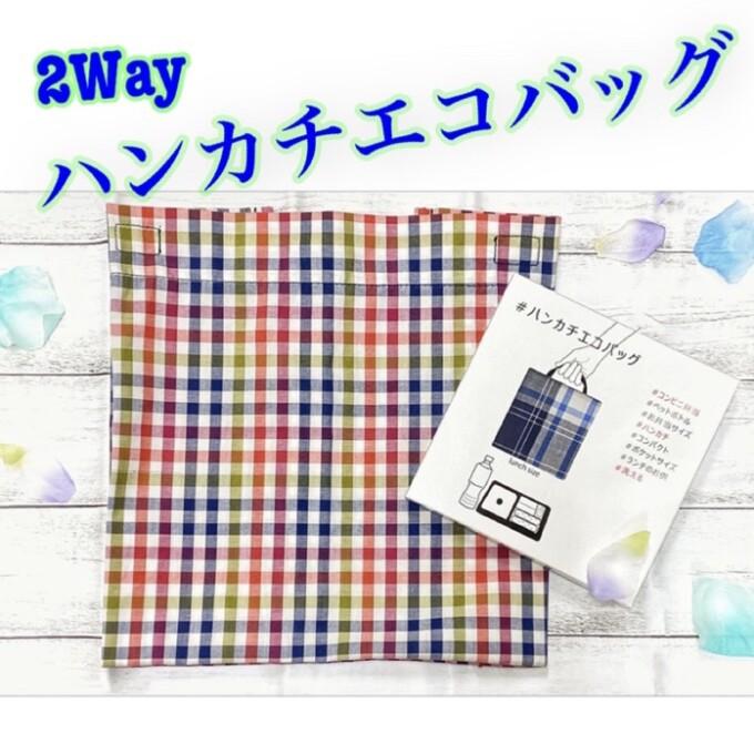 2個目、3個目のエコに!洗える日本製2Wayハンカチエコバッグ★