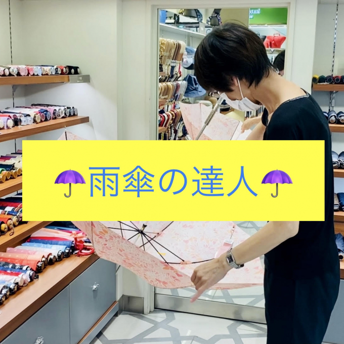 ~婦人洋品の達人~vol.2 【雨傘】