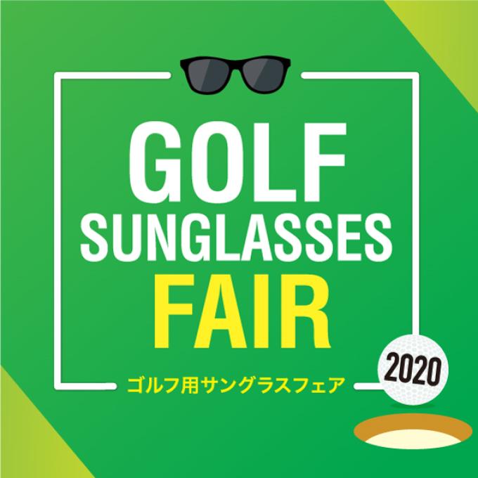 ゴルフ用サングラスフェア