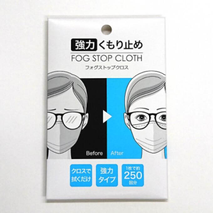 サングラス メガネのくもりを解決!