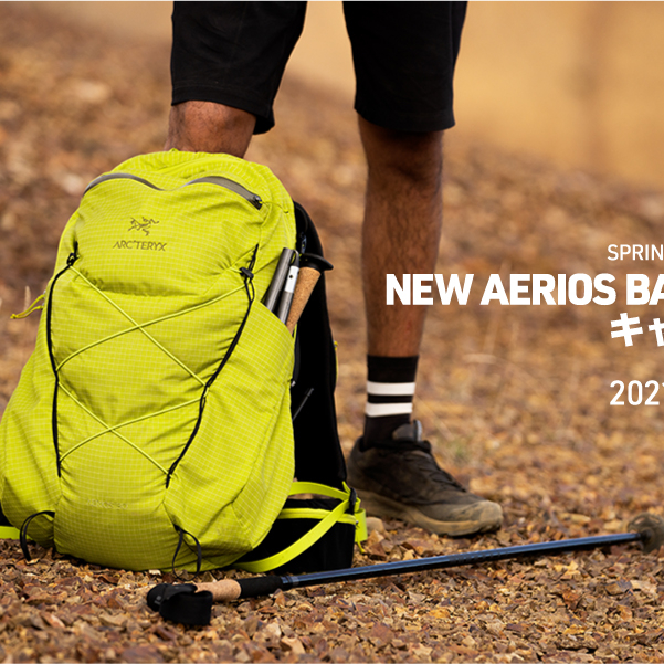 「NEW AERIOS BACKPACK キャンペーン」を開催中!