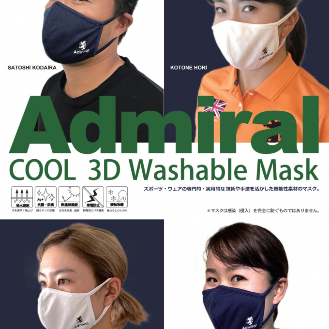 【⠀🇬🇧  Admiral  COOL 3D Washable Mask 🇬🇧】