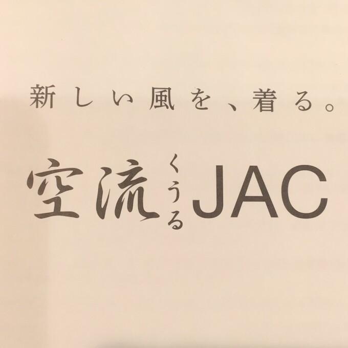 空流 [くうる]JAC