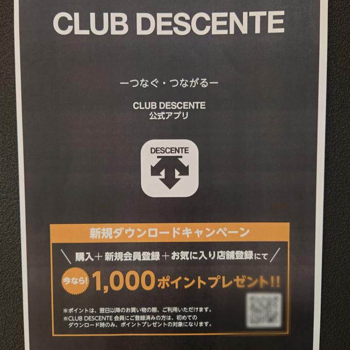 CLUB DESCENTE 公式アプリ 始まりました!