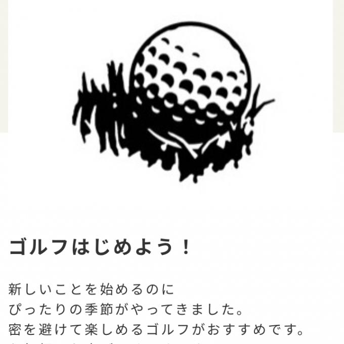 ゴルフはじめよう!フェア開催中☆