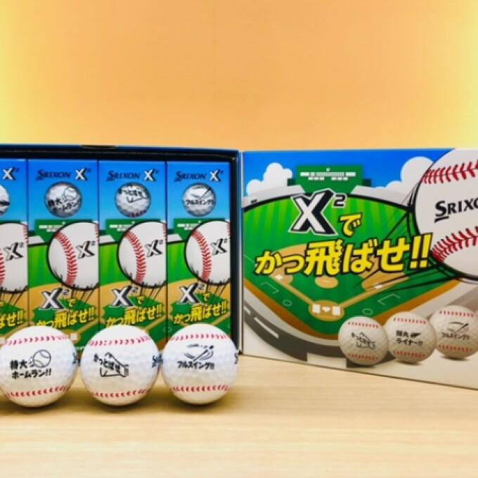 『かっ飛ばせボール』新発売!