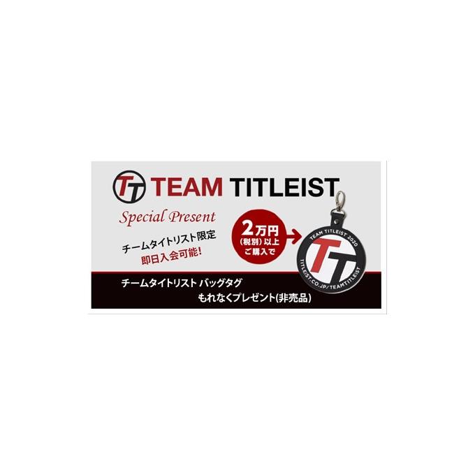 TEAM TITLEIST SPECIAL ノベルティキャンペーン開始!!