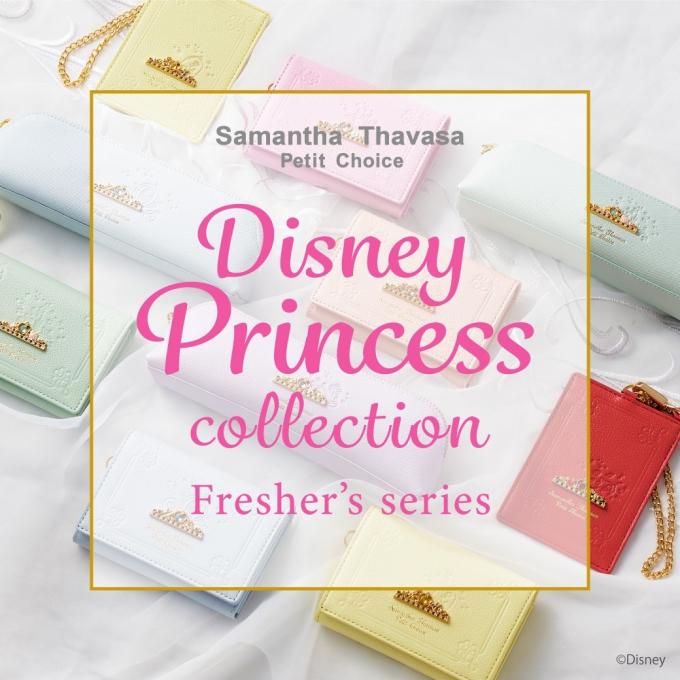 vol.28 Disney Prinsess collectionご紹介☆
