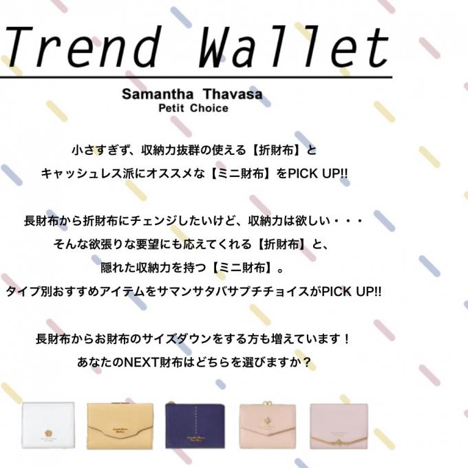 Vol.7 皆さんのお財布はミニ財布?折財布?