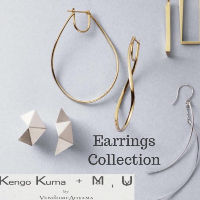 【Kengo Kuma + MA,YU】ピアス&イヤリングコレクション