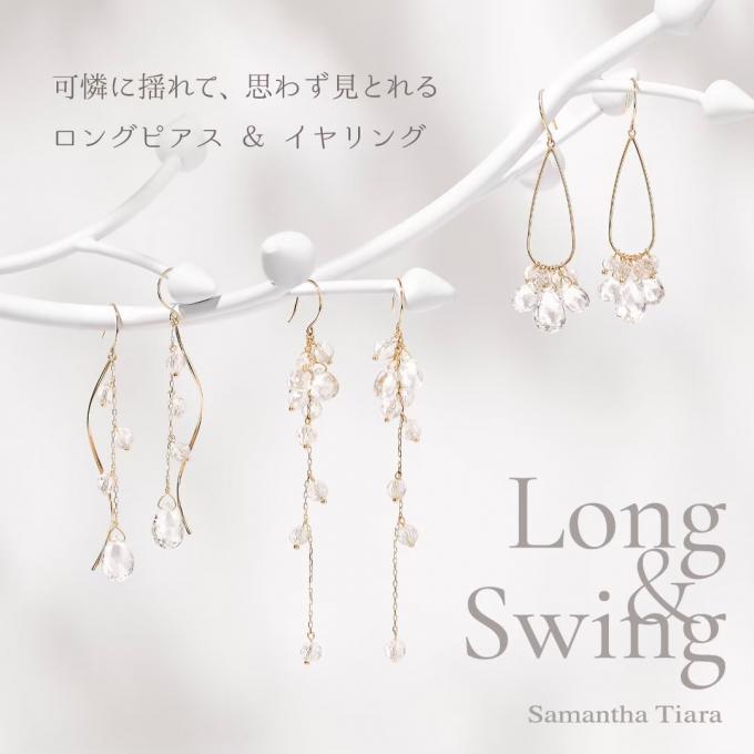 【優待会ご案内】ロングピアス&イヤリングシリーズ