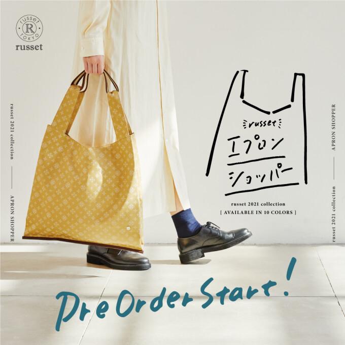 【必見!】1月13日(水)発売!エプロンショッパーご予約人気カラー