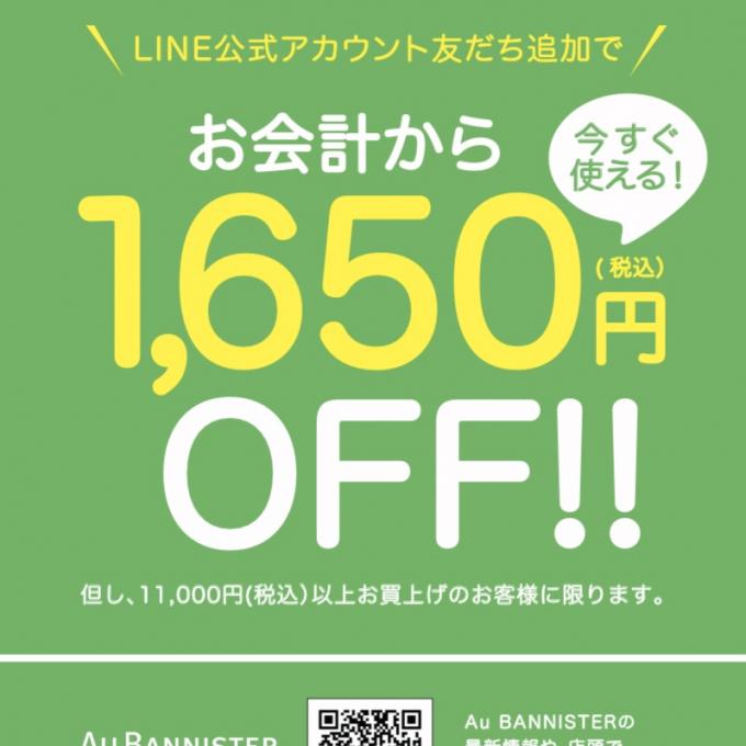 AuBANNISTER LINE公式アカウント友達キャンペーン