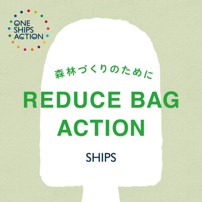 REDUCE BAG ACTION