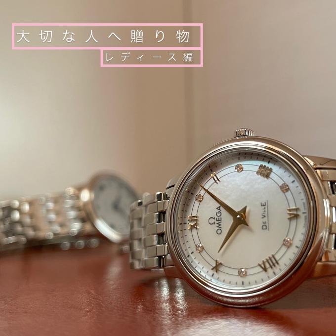 【贈り物】#卒業#入学#入社 お祝い腕時計 第2弾