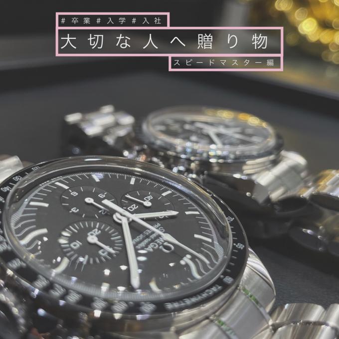【贈り物】#卒業#入学#入社 お祝い腕時計 第3弾