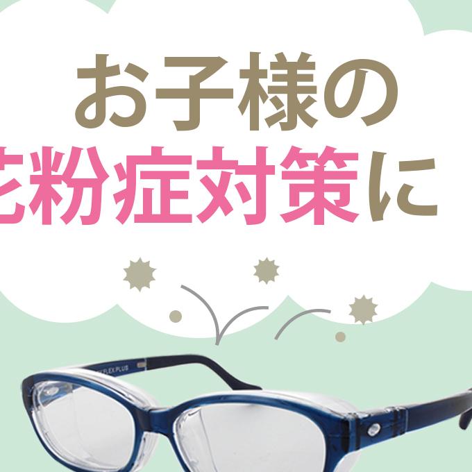 花粉防止メガネ〈スカッシー フレックス プラス〉