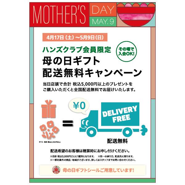 【ハンズクラブ会員限定】母の日ギフト 配送無料キャンペーン