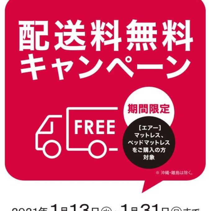 💖開催中💖マットレス送料無料キャンペーン!