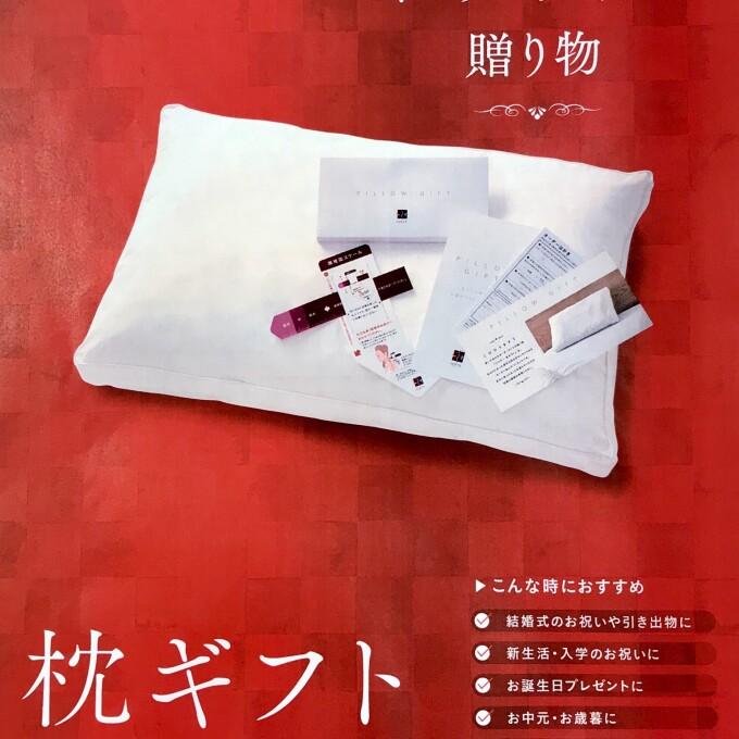 【ロフテー枕工房】枕ギフト🎁
