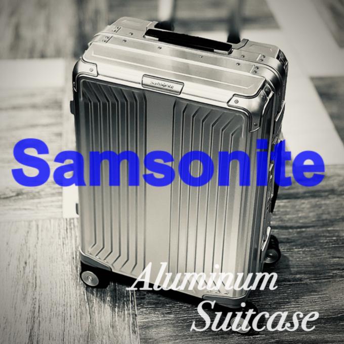 ご存知でしたか?サムソナイトのアルミ製スーツケース