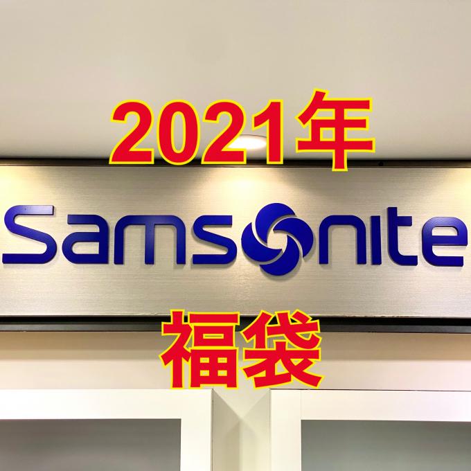 【告知‼︎】2021年福袋のお知らせ【完売必至‼︎】
