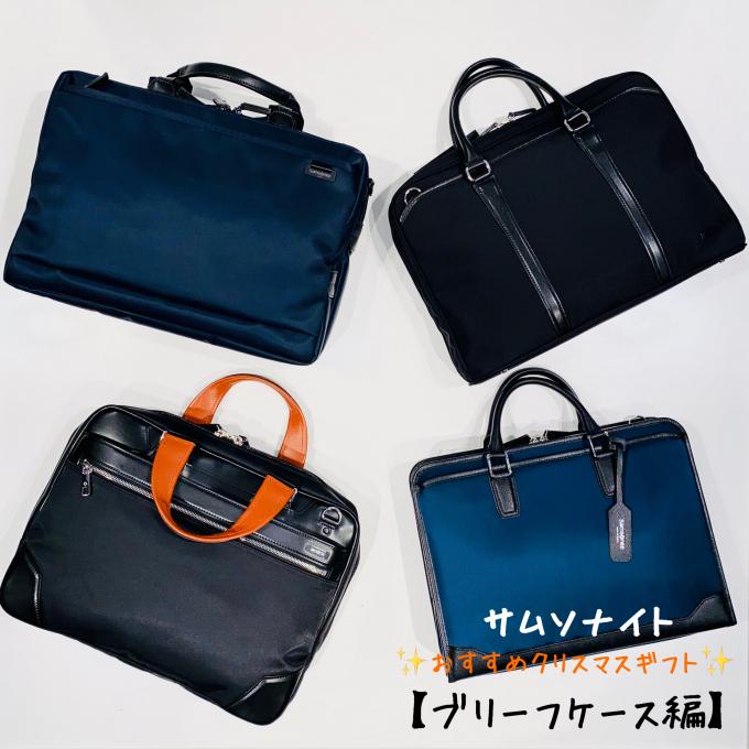 【男性スタッフに聞いた!】貰って嬉しいビジネスバッグ4選‼︎【大切なあの人への贈り物】