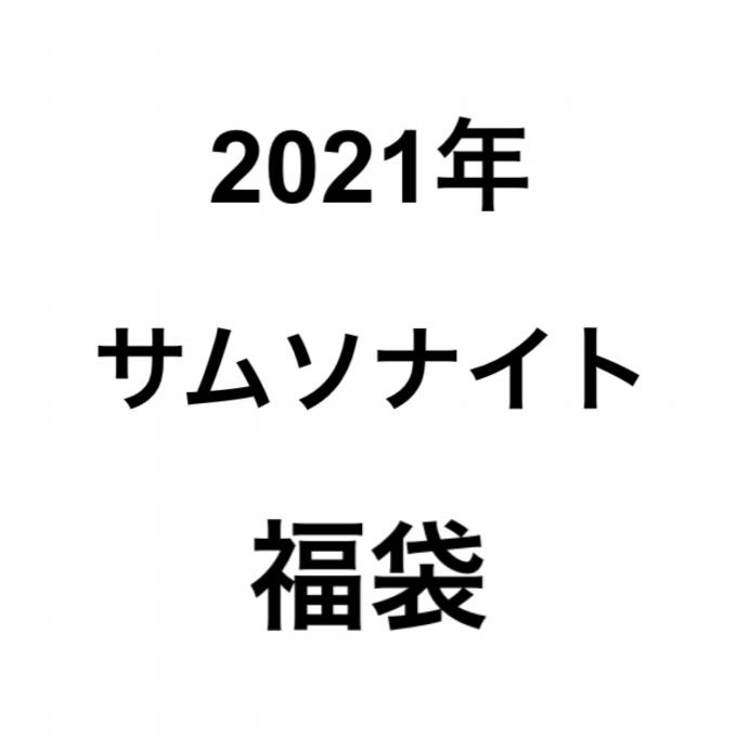 【再掲‼︎】2021年福袋のお知らせ【完売必至‼︎】