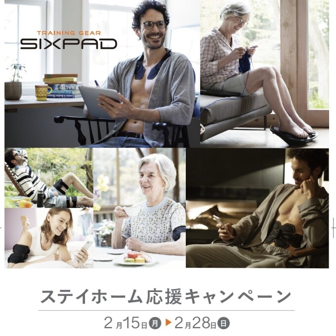 [SIXPAD]ステイホーム応援キャンペーン
