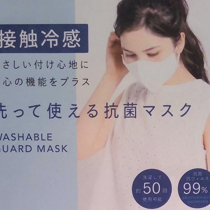 『コットン100%接触冷感マスク』入荷!