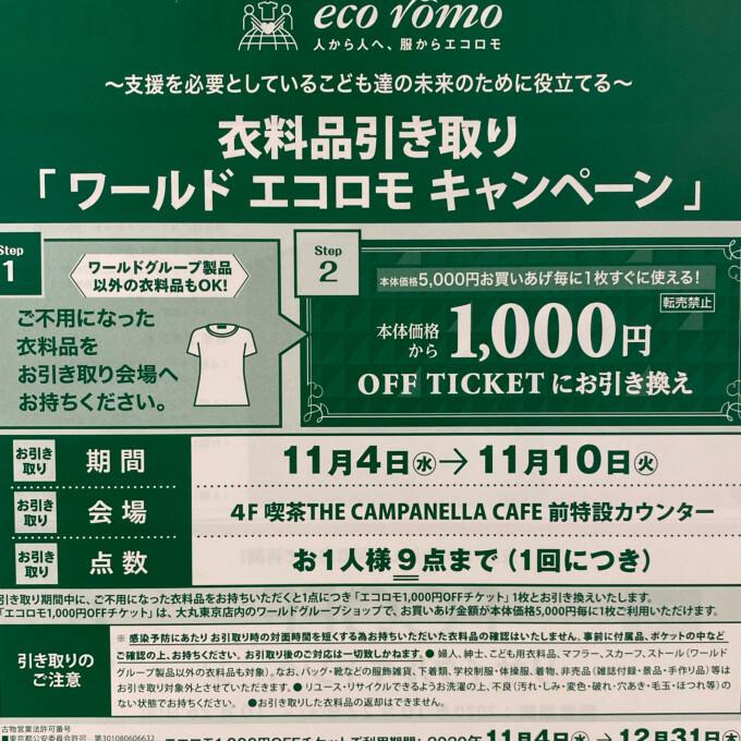 【予告】エコロモキャンペーン開催のお知らせ