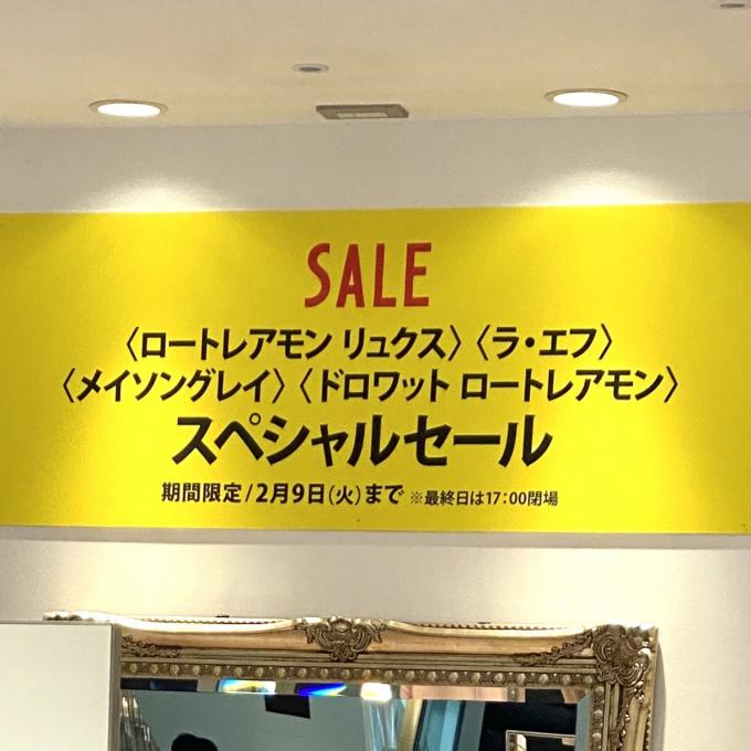 【開催中】ジャヴァコーポレーション集結セール!