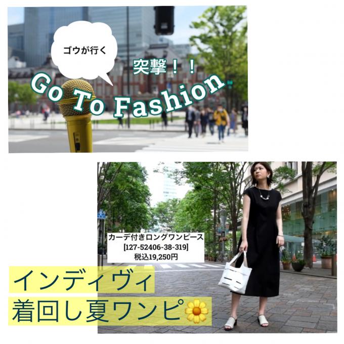 【Go To fashion掲載🎤】使いまわせるワンピース✨