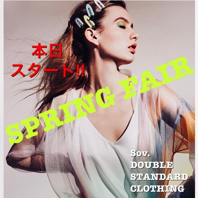 🌈本日より!! 【SPRING FAIR】スタート!!🌈