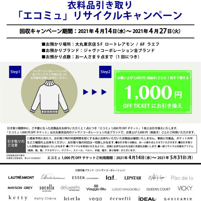 予告!衣料品引き取りリサイクルキャンペーン!