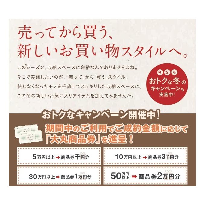 ◆ハグオール 冬のおトクなキャンペーン◆